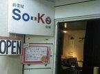 44. 前菜屋 So-Ko 倉庫