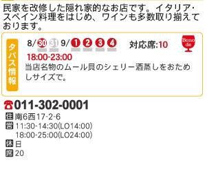 11.円山バル 地球防衛軍