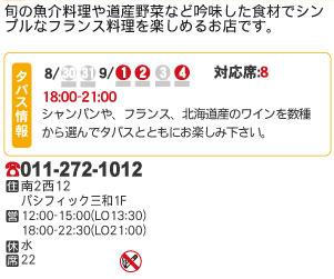 14.フレンチレストラン・カザマ