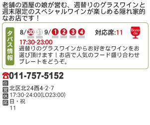 40.ワイン居酒屋 Uchiuchi(ウチウチ)