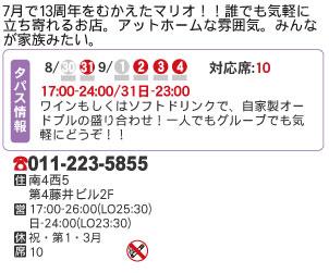58.ビストロ・マリオ