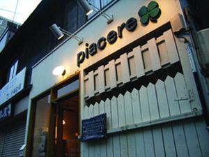 07.窯焼きピザ piacere~ピアチェーレ~