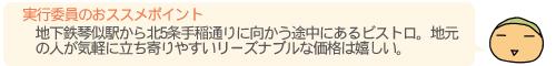 01. ビストロ プロスペレ アンサンブル