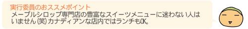 02.GAGNON(ギャニオン)
