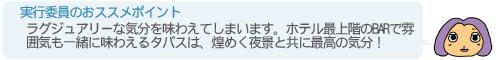 15.札幌プリンスホテル スカイラウンジ Top of PRINCE