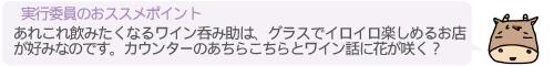 81.ワインバー PINOT(ピノ)