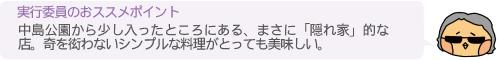 86.non-styleTAMIS(タミ)