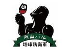 10.円山バル 地球防衛軍