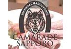 42.CAMARADE SAPPORO(カマラード サッポロ)