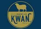 64.羊と欧風料理の店 KWAN.(クワァン)