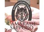 44.CAMARADE SAPPORO(カマラード サッポロ)